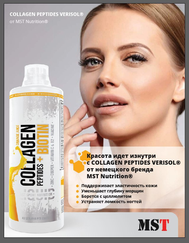 Collagen Verisol MST
